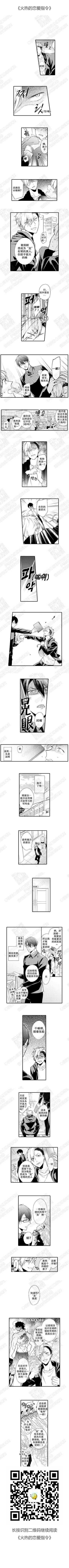 最新耽美漫画《火热的恋爱指令》来袭,在线阅读&百度云全本全集,好看就加豆!
