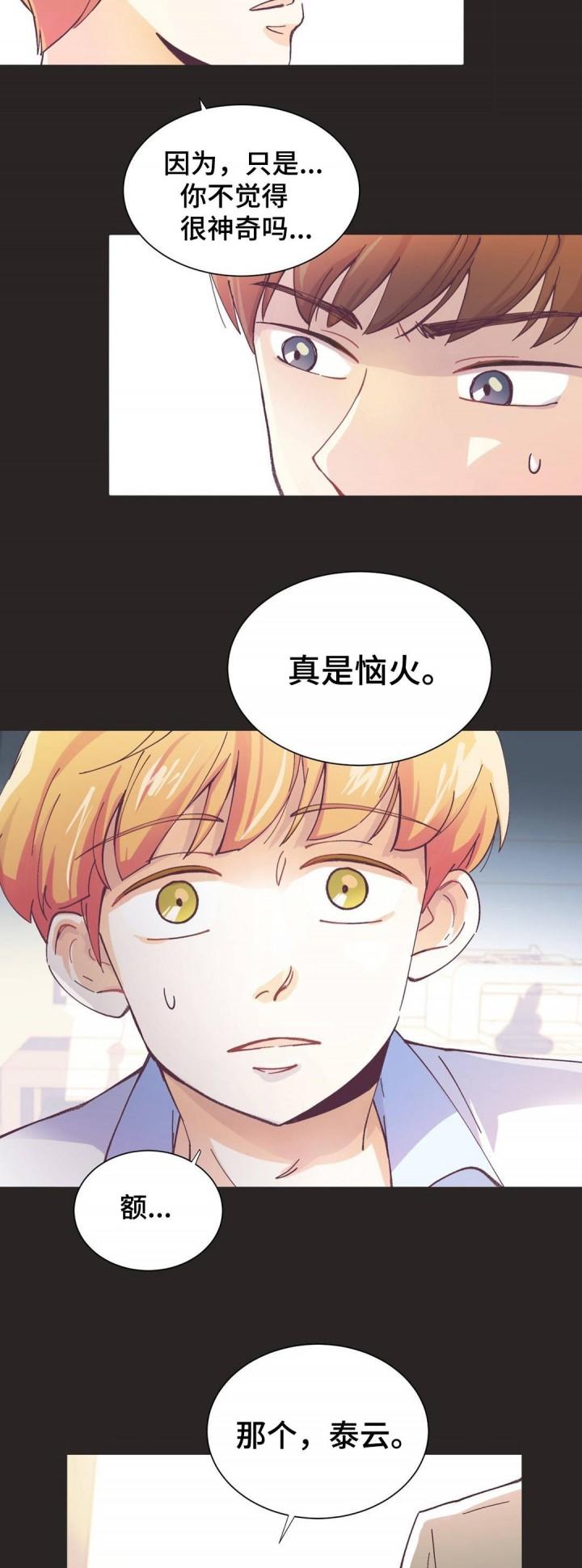 纯爱漫画网热门新作——《无法伪装》漫画推荐 & 在线阅读全集