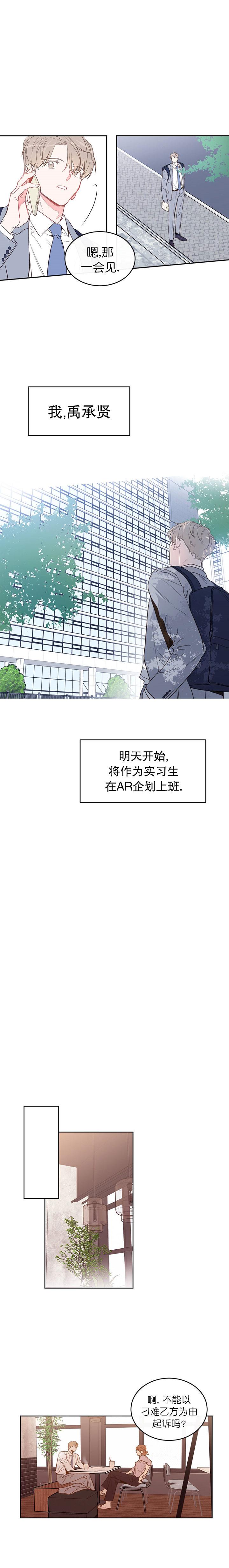 《撩走大魔王》漫画最新上线~全本全集/第一话免费在线