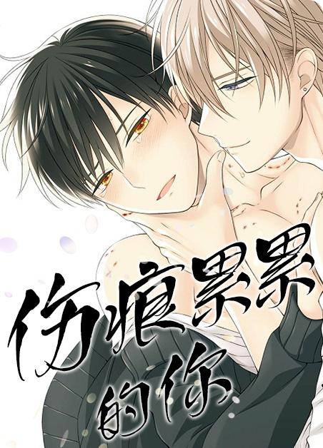 《伤痕累累的你》耽美漫画:渴望爱情的两个人相互救赎